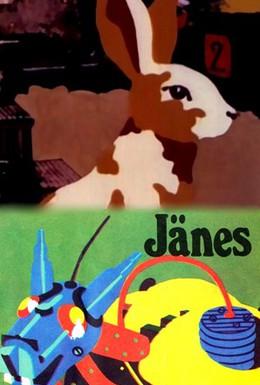 Постер фильма Заяц (1976)