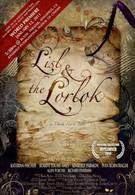 Лизл и Лорлок (2011)