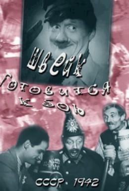 Постер фильма Швейк готовится к бою (1942)