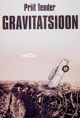 Постер фильма Гравитация (1996)