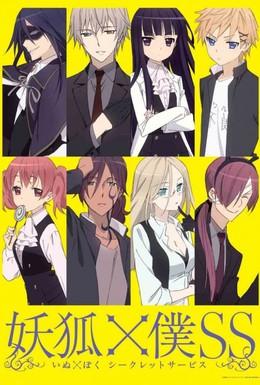 Постер фильма Лис из секретной службы и я (2012)