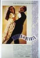 Дама червей (1989)