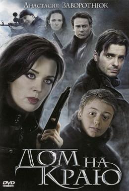 Постер фильма Дом на краю (2011)