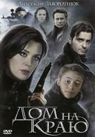 Дом на краю (2011)