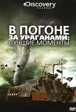 Постер фильма В погоне за ураганом (2007)