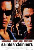 Святые и грешники (1994)