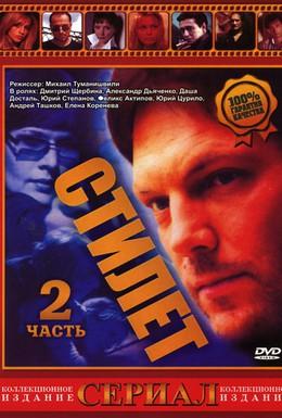 Постер фильма Стилет 2 (2003)