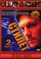 Стилет 2 (2003)