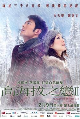 Постер фильма Любовь на высоте (2012)