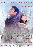 Любовь на высоте (2012)