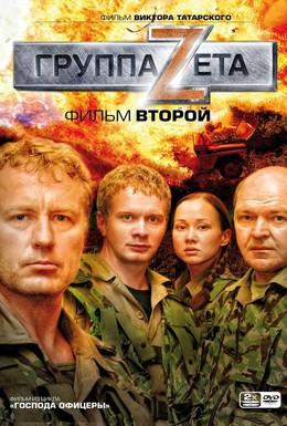 Постер фильма Группа Зета 2 (2009)