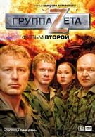 Группа Зета 2 (2009)