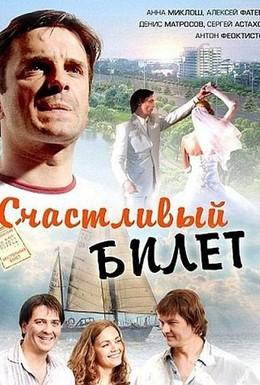 Постер фильма Счастливый билет (2012)