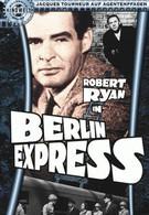 Берлинский экспресс (1948)