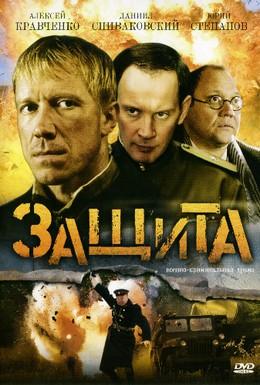 Постер фильма Защита (2008)