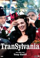 Трансильвания (2006)