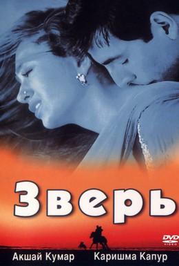 Постер фильма Зверь (1999)