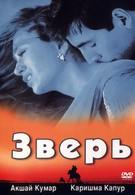 Зверь (1999)