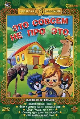 Постер фильма Это совсем не про это (1984)