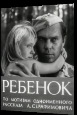 Постер фильма Ребенок (1967)