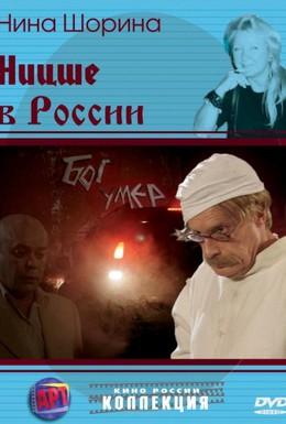 Постер фильма Ницше в России (2007)