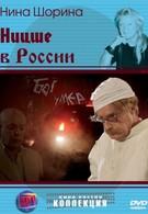 Ницше в России (2007)