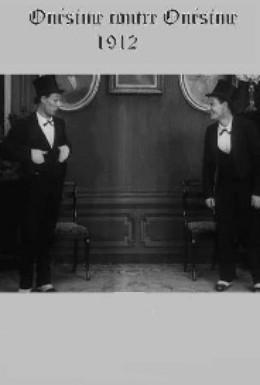 Постер фильма Онезим против Онезима (1912)