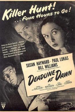 Постер фильма Крайний срок – на рассвете (1946)