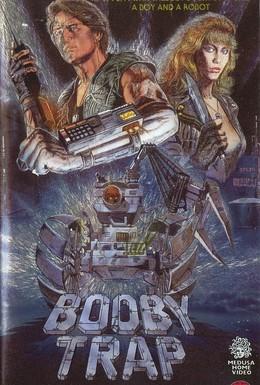 Постер фильма Запрограммированный на убийство (1986)