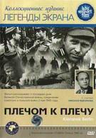 Плечом к плечу (1969)