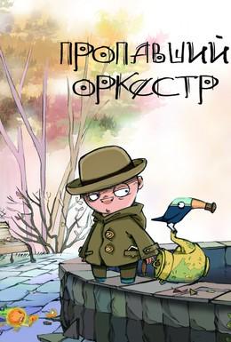Постер фильма Пропавший оркестр (2011)