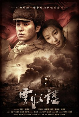 Постер фильма Узел (2006)