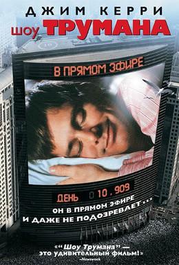 Постер фильма Шоу Трумана (1998)