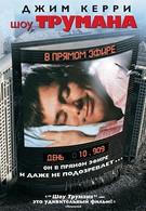 Шоу Трумана (1998)