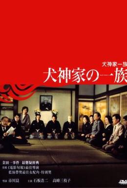 Постер фильма Семейство Инугами (1976)