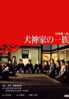 Семейство Инугами (1976)