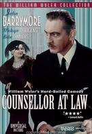 Адвокат (1933)