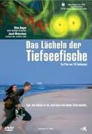 Улыбка глубоководных рыб (2005)