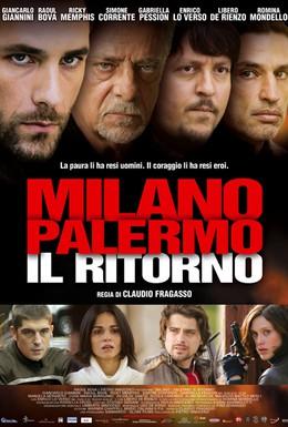 Постер фильма Милан-Палермо: Возвращение (2007)