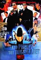 Кто рискует – побеждает (1990)
