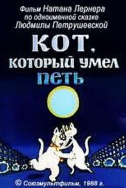 Постер фильма Кот, который умел петь (1988)
