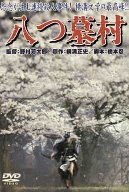 Постер фильма Деревня восьми могил (1977)