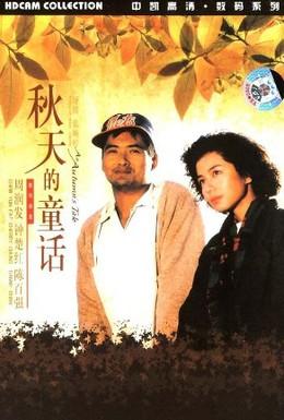 Постер фильма Осенняя история (1987)