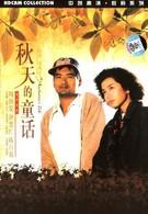 Осенняя история (1987)