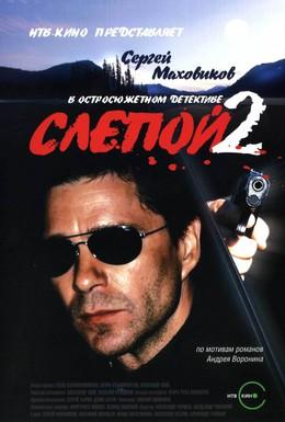 Постер фильма Слепой 2 (2005)