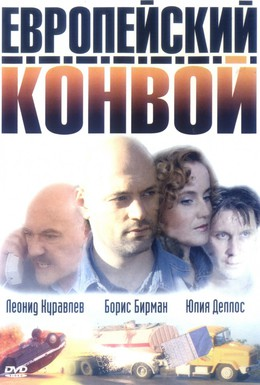Постер фильма Европейский конвой (2003)