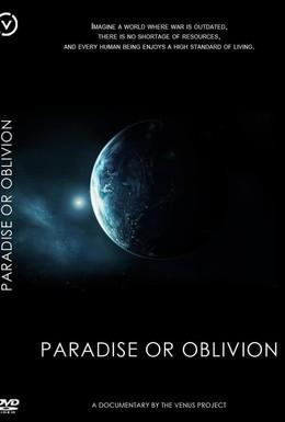 Постер фильма Рай или забвение (2012)