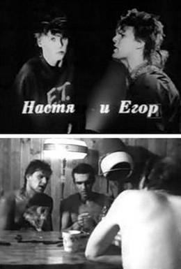 Постер фильма Егор и Настя (1989)