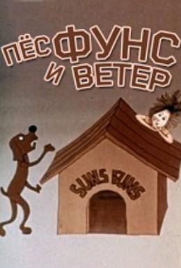 Постер фильма Пес и ветер (1978)