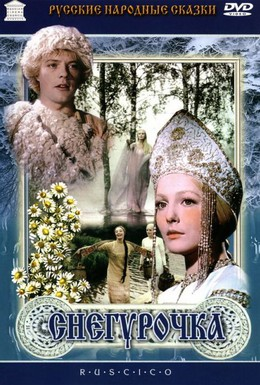 Постер фильма Снегурочка (1968)